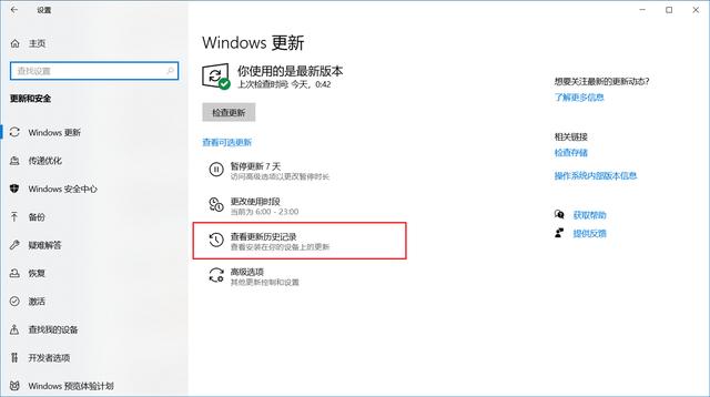 建议卸载最新微软 Win10 更新以修复游戏问题