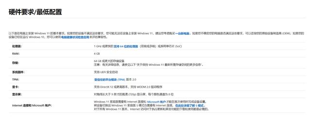 微软 Win11 运行硬件最小需求配置公布